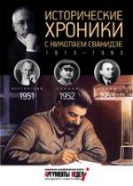 Исторические хроники с Николаем Сванидзе №14