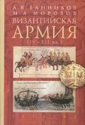 Византийская армия (IV-XII вв. )