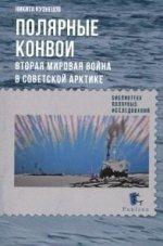Полярные конвои. Вторая Мировая война в Советской Арктике