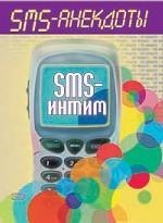 SMS - анекдоты. Sms - интим