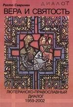 Вера и святость. Лютеранско-православный диалог 1959-2002 г