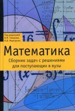 Математика. Сборник задач с решениями для поступающих в вузы. 2-е издание, исправленное