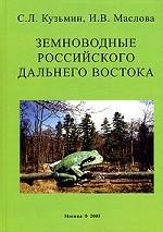Земноводные российского Дальнего Востока