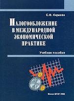 Налогообложение в международной экономической практике: Основы организации международ…