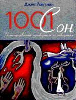 1001 Сон. Иллюстрированный путеводитель по сновидениям