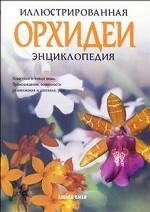 Иллюстрированная энциклопедия/Орхидеи