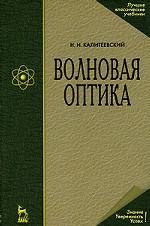 Волновая оптика. Учебник. 5-е изд