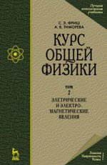 Курс общей физики. Т.2. Электрические и электромагнетические явления. 10-е изд