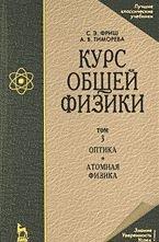 Курс общей физики. Т.3. Оптика. Атомная физика. 8-е изд