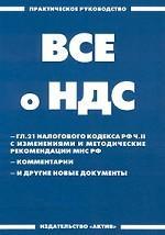 Все о НДС. Практическое руководство