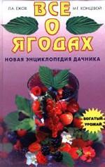 Все о ягодах. Новая энциклопедия дачника