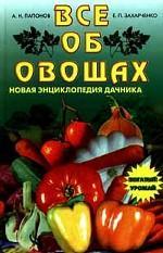 Все об овощах. Новая энциклопедия дачника