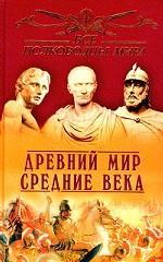 Все полководцы мира. Древний мир. Средние века