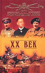 Все полководцы мира. XX век