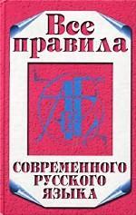Все правила современного русского языка
