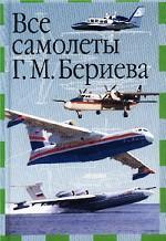 Все самолеты Г.М. Бериева
