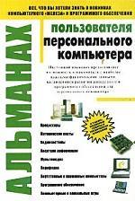 Альманах пользователя персонального компьютера: Все, что Вы хотели знать о новинках компьютерного `железа` и программного обеспечения