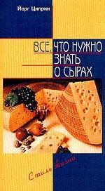 Все, что нужно знать о сырах