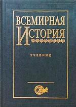 Всемирная история: учебник для вузов