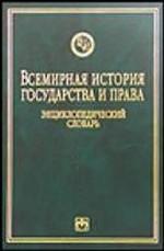 Всемирная история государства и права: энциклопедический словарь