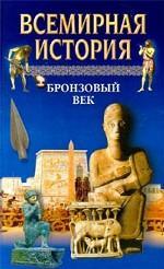Всемирная история. Том 2. Бронзовый век
