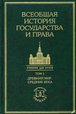 Всеобщая история государства и права. Том 1