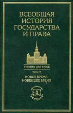 Всеобщая история государства и права. В 2 т. Т.2. Под ред. Томсинова В.А