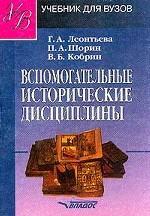 Вспомогательные исторические дисциплины.Учебник для ВУЗов