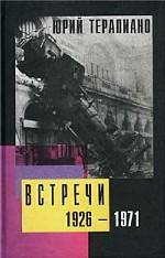 Встречи. 1926- 971 гг