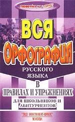 Вся орфография русского языка в правилах и упражнениях