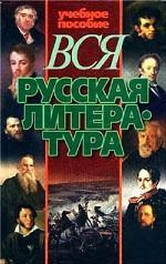Вся русская литература