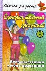 Сценарии школьных праздников. 6 класс