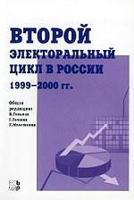 Второй электоральный цикл в России (1999-2000 гг. )