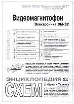 "Набор схем ""Видеотехника №7"". Видеомагнитофон `Электроника` ВМ-32"