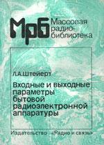 Входные и выходные параметры бытовой радиоэлектронной аппаратуры. 2-е изд. исправленное.(МРБ1218)