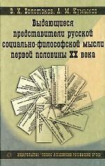 Выдающиеся представители русской социально-философской мысли