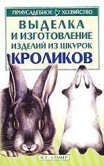 Выделка и изготовление изделий из шкурок кроликов