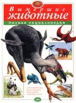 Вымершие животные: полная энциклопедия