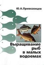 Выращивание рыб в малых водоемах. Руководство для рыбоводов-любителей