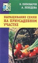 Выращивание семян на приусадебном участке