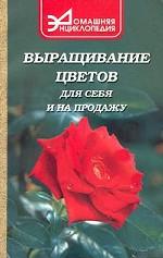Выращивание цветов для себя и на продажу