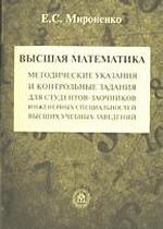 Высшая математика: методические указания и контрольные задания для студентов-заочников иженерных специальностей