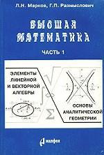Высшая математика. Часть 1. Элементы линейной и векторной алгебры. Основы аналитической геометрии