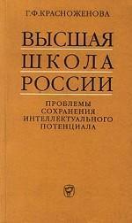 Высшая школа России. Проблемы сохранения интеллектуального потенциала