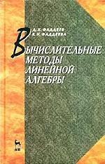 Вычислительные методы линейной алгебры: Учебник. 4-е изд