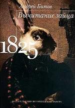 Вычитание зайца. 1825
