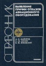Выявление причин отказов авиационного оборудования : Справочник