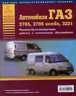 Газ-2705, 3221, 2705 комби. Руководство по ремонту и техническому обслуживанию