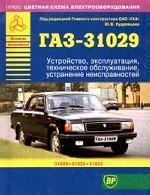 Автомобили ГАЗ-31029. Устройство, эксплуатация, техническое обслуживание, устранение неисправностей