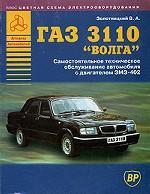 """Автомобиль ГАЗ-3110 """"Волга"""". Самостоятельное техническое обслуживание автомобиля с двигателем ЗМЗ-402 плюс цветная схема электрооборудования"""
